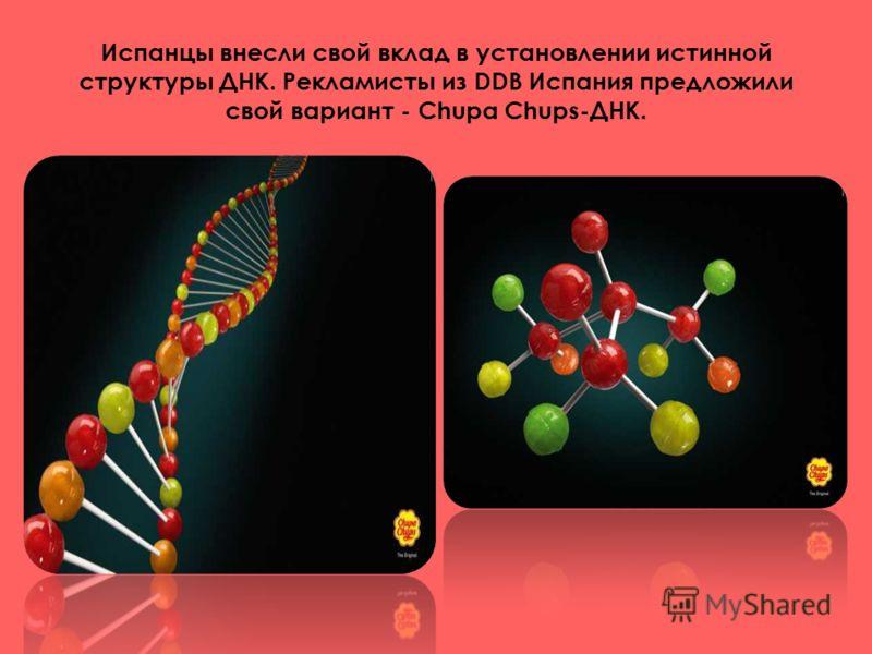Испанцы внесли свой вклад в установлении истинной структуры ДНК. Рекламисты из DDB Испания предложили свой вариант - Chupa Chups-ДНК.