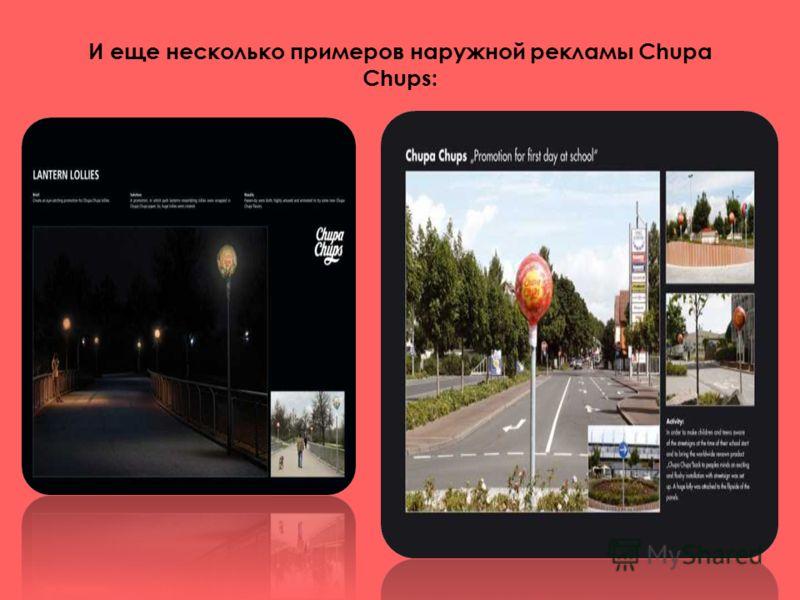 И еще несколько примеров наружной рекламы Chupa Chups: