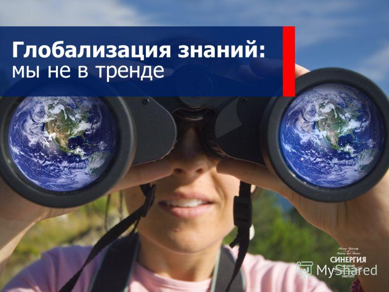 Глобализация знаний: мы не в тренде