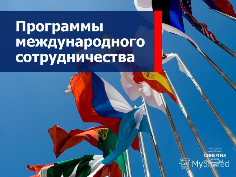 Программы международного сотрудничества