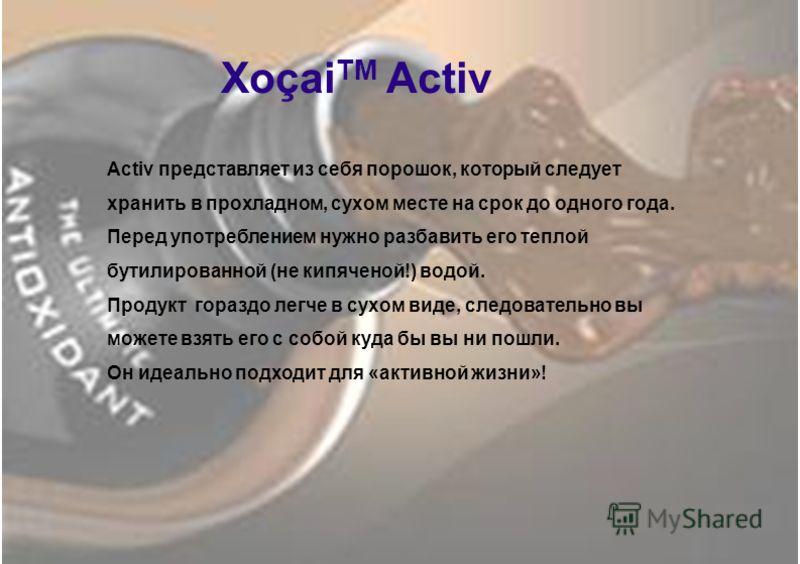 Хоçai TM Activ Activ представляет из себя порошок, который следует хранить в прохладном, сухом месте на срок до одного года. Перед употреблением нужно разбавить его теплой бутилированной (не кипяченой!) водой. Продукт гораздо легче в сухом виде, след