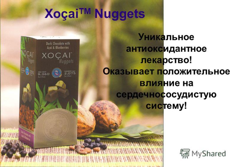 Хоçai TM Nuggets Уникальное антиоксидантное лекарство! Оказывает положительное влияние на сердечнососудистую систему!