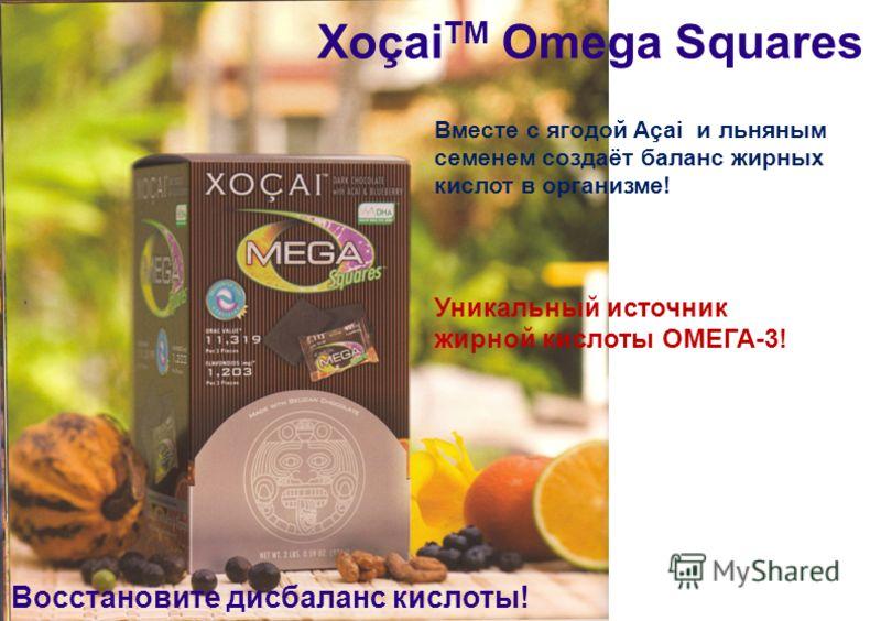Хоçai TM Omega Squares Вместе с ягодой Açai и льняным семенем создаёт баланс жирных кислот в организме! Уникальный источник жирной кислоты ОМЕГА-3! Восстановите дисбаланс кислоты!