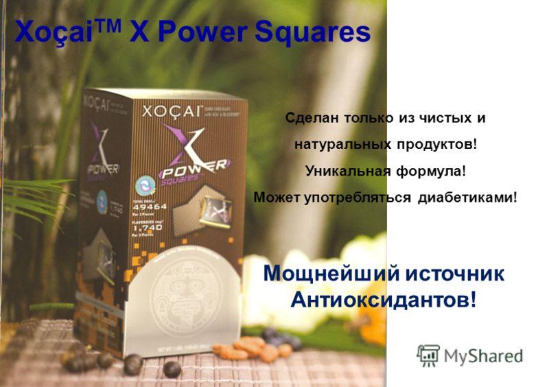Хоçai TM X Power Squares Сделан только из чистых и натуральных продуктов! Уникальная формула! Может употребляться диабетиками! Мощнейший источник Антиоксидантов!