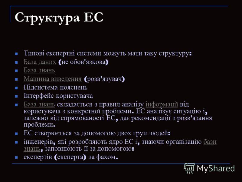 Структура ЕС Типові експертні системи можуть мати таку структуру : База даних ( не обов ' язкова ) База даних База знань База знань Машина виведення ( розв ' язувач ) Машина виведення Підсистема пояснень Інтерфейс користувача База знань складається з
