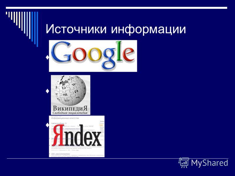 Источники информации Google Wikipedia Yandex