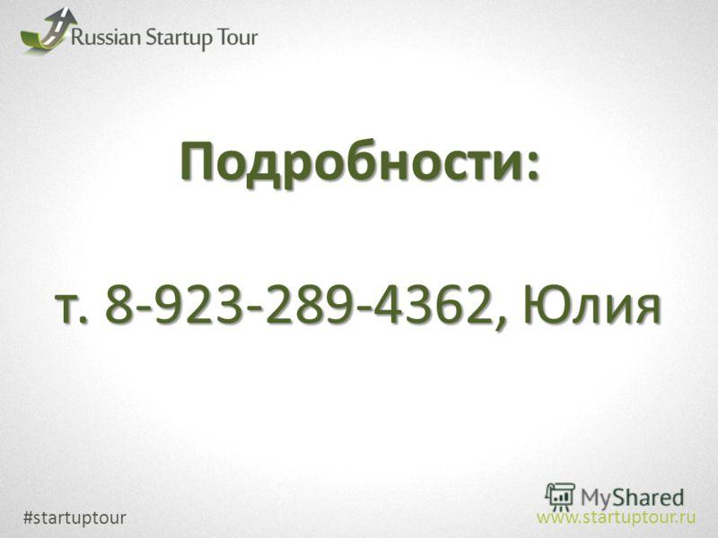 #startuptour www.startuptour.ru Подробности: т. 8-923-289-4362, Юлия
