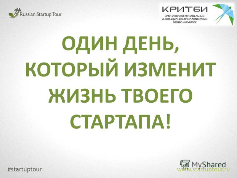 ОДИН ДЕНЬ, КОТОРЫЙ ИЗМЕНИТ ЖИЗНЬ ТВОЕГО СТАРТАПА! www.startuptour.ru #startuptour