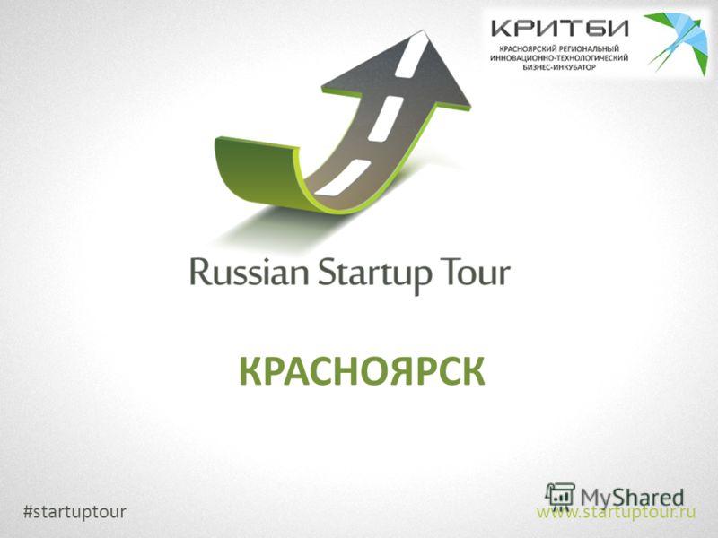 www.startuptour.ru КРАСНОЯРСК