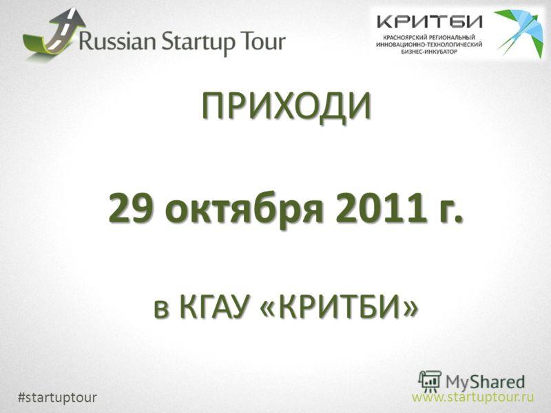#startuptour www.startuptour.ru ПРИХОДИ 29 октября 2011 г. в КГАУ «КРИТБИ»
