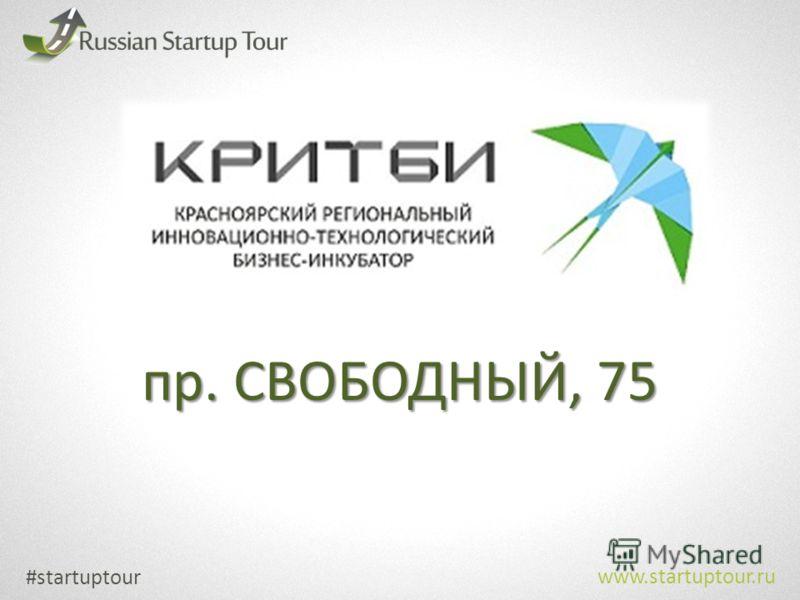 #startuptour www.startuptour.ru пр. СВОБОДНЫЙ, 75