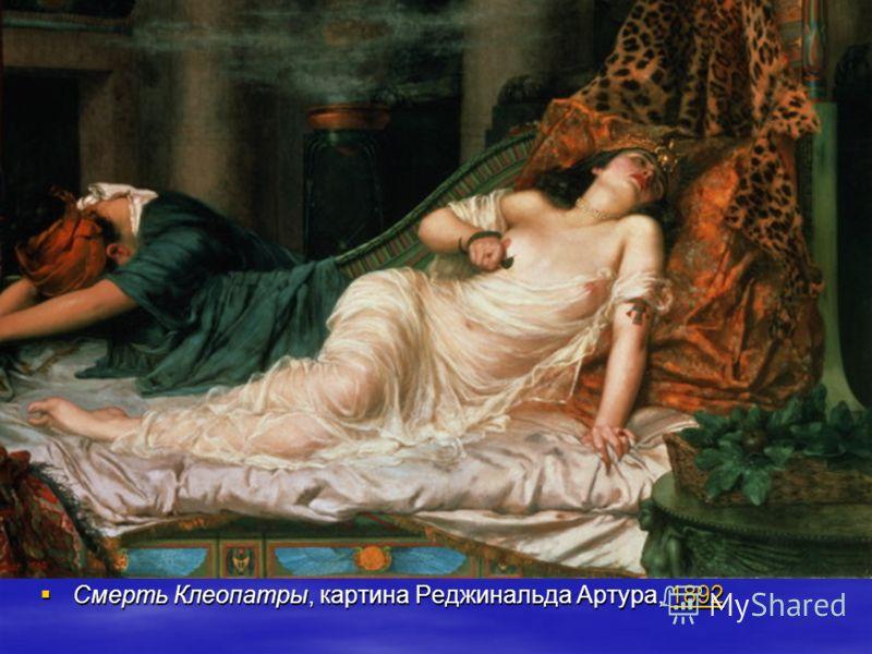 Смерть Клеопатры, картина Реджинальда Артура, 1892 Смерть Клеопатры, картина Реджинальда Артура, 18921892