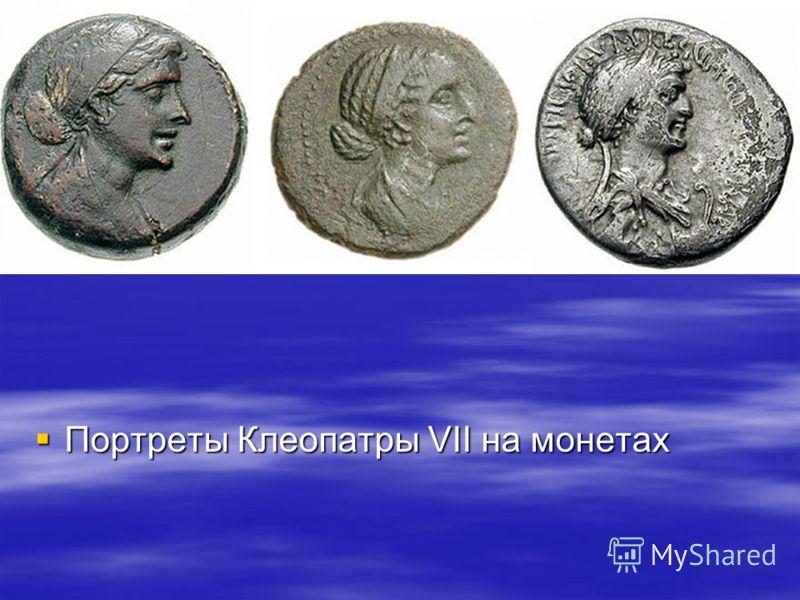 Портреты Клеопатры VII на монетах Портреты Клеопатры VII на монетах