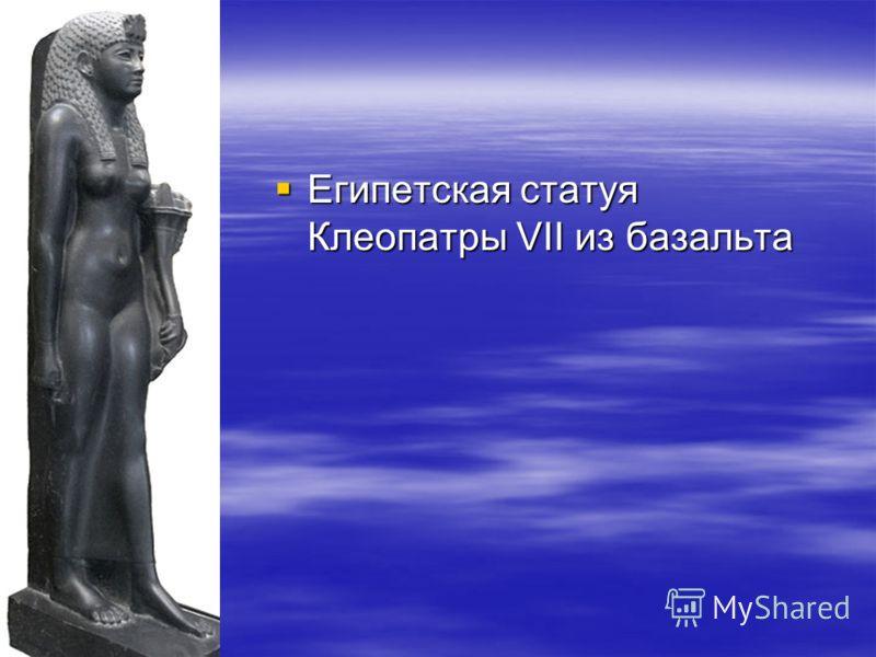 Египетская статуя Клеопатры VII из базальта Египетская статуя Клеопатры VII из базальта
