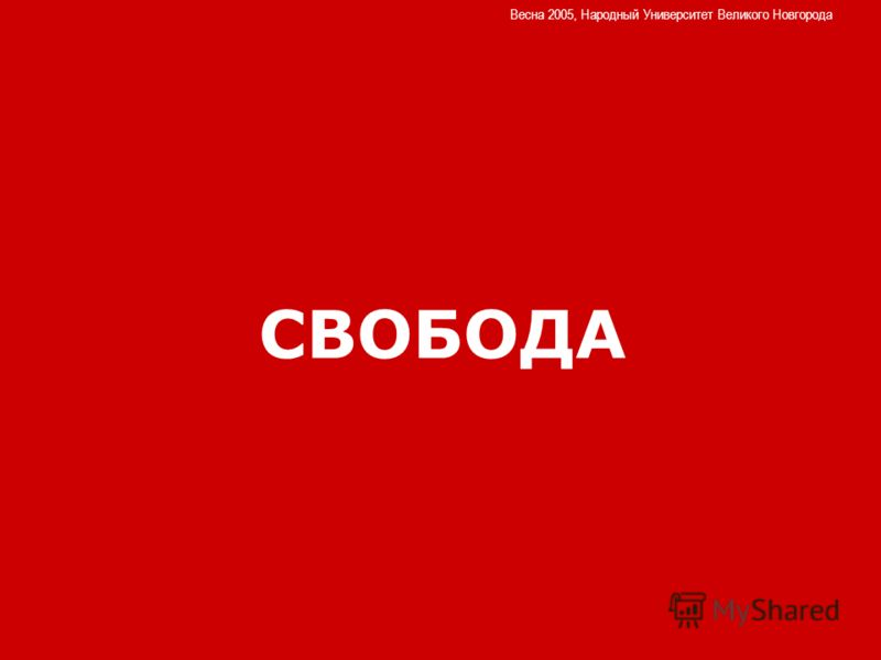 СВОБОДА Весна 2005, Народный Университет Великого Новгорода