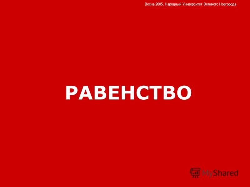 РАВЕНСТВО Весна 2005, Народный Университет Великого Новгорода