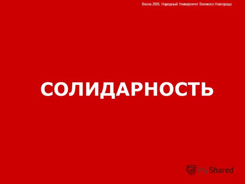 СОЛИДАРНОСТЬ Весна 2005, Народный Университет Великого Новгорода