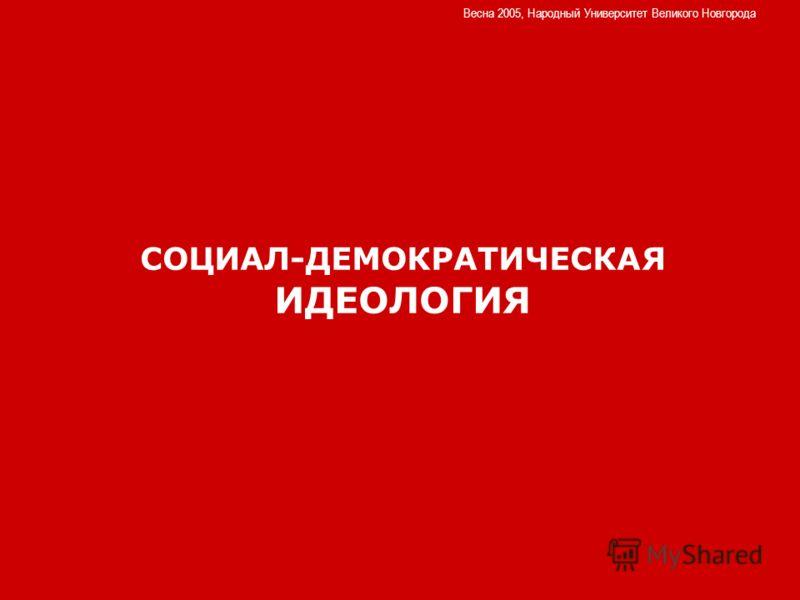 СОЦИАЛ-ДЕМОКРАТИЧЕСКАЯ ИДЕОЛОГИЯ Весна 2005, Народный Университет Великого Новгорода
