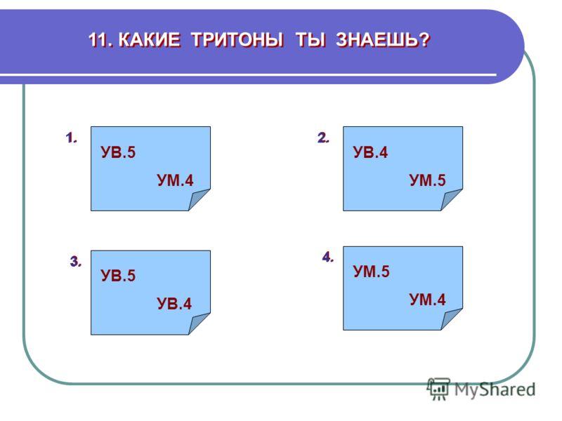 УВ.5 УМ.4 11. КАКИЕ ТРИТОНЫ ТЫ ЗНАЕШЬ? УМ.5 УМ.4 УВ.5 УВ.4 УМ.5 1. 4. 3. 2.