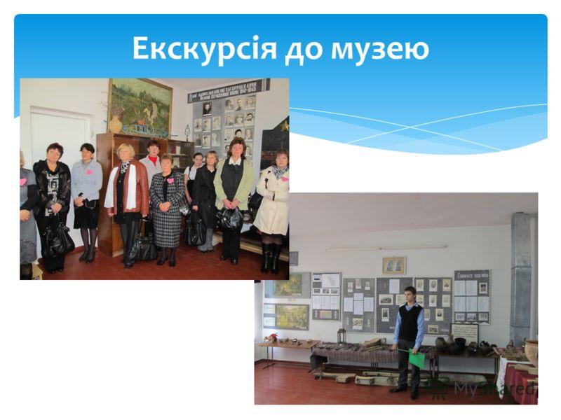 Екскурсія до музею