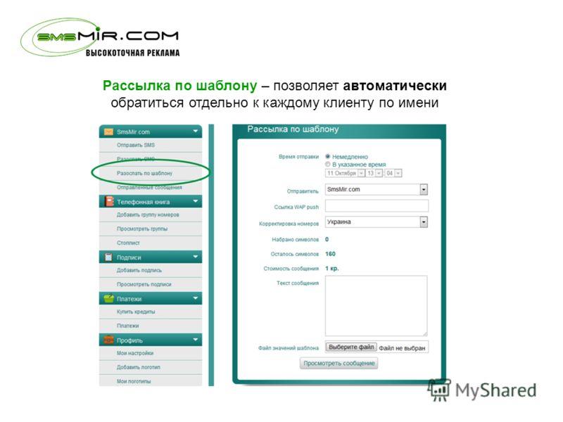 Рассылка по шаблону – позволяет автоматически обратиться отдельно к каждому клиенту по имени