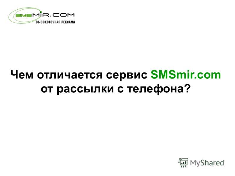 Чем отличается сервис SMSmir.com от рассылки с телефона?