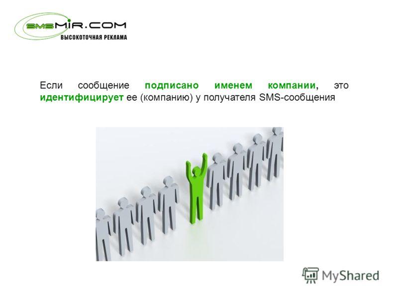 Если сообщение подписано именем компании, это идентифицирует ее (компанию) у получателя SMS-сообщения