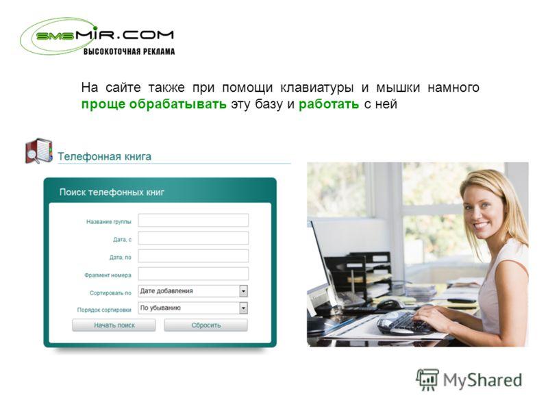 На сайте также при помощи клавиатуры и мышки намного проще обрабатывать эту базу и работать с ней
