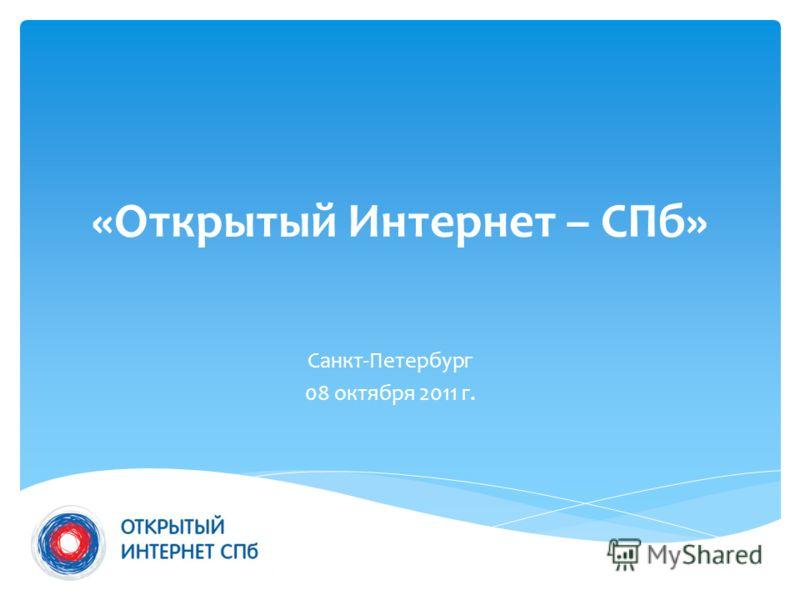 «Открытый Интернет – СПб» Санкт-Петербург 08 октября 2011 г.