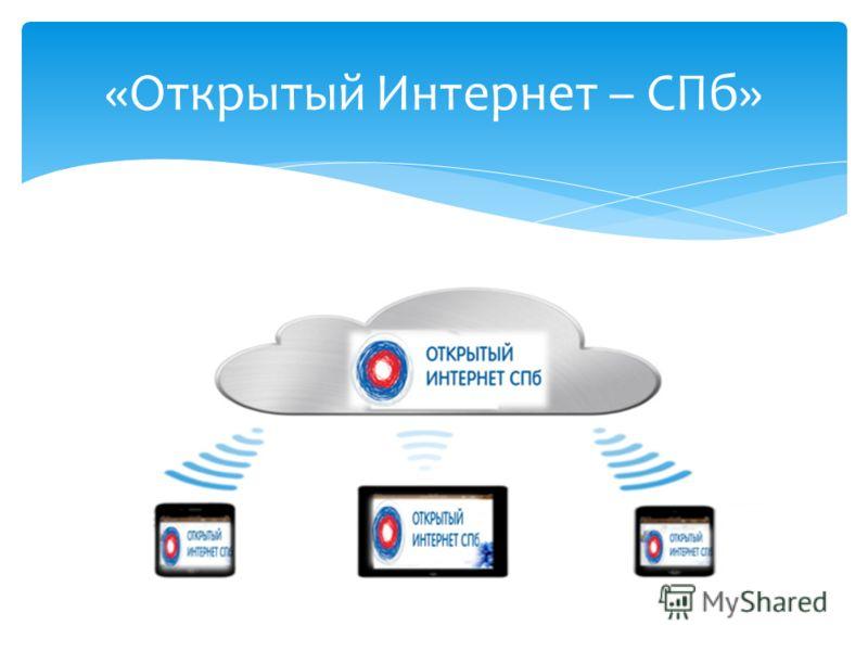 «Открытый Интернет – СПб»