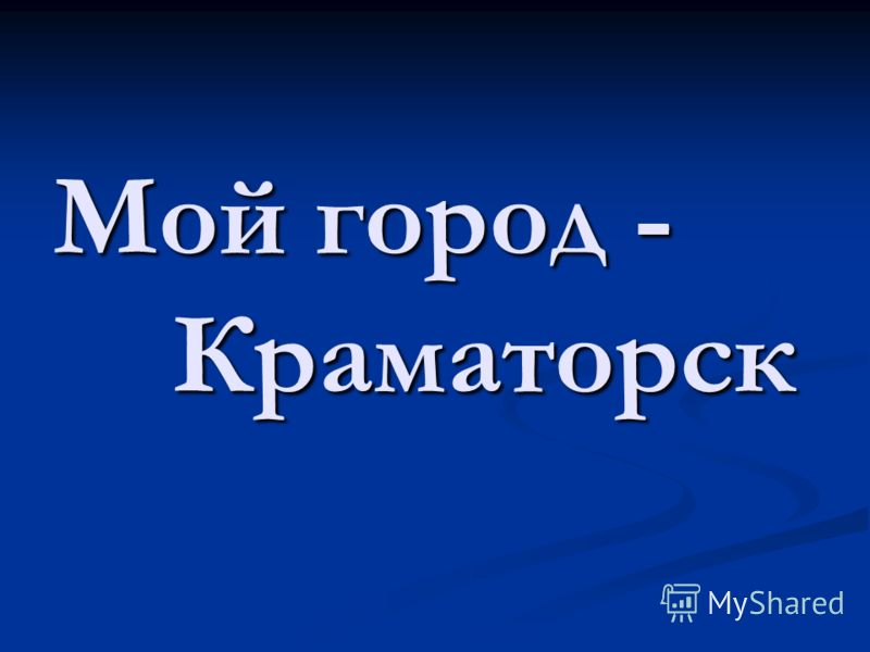 Мой город - Краматорск