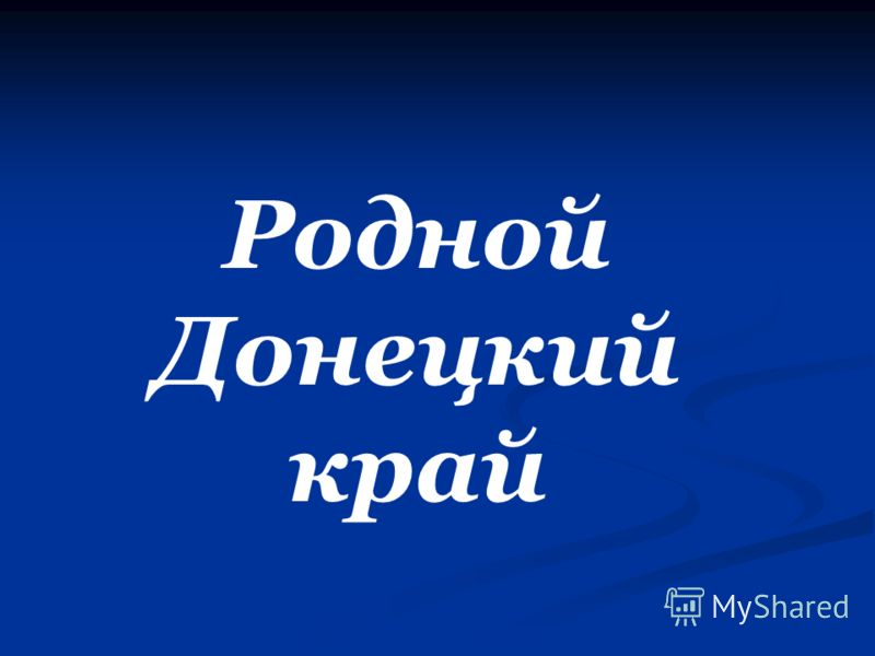 Родной Донецкий край