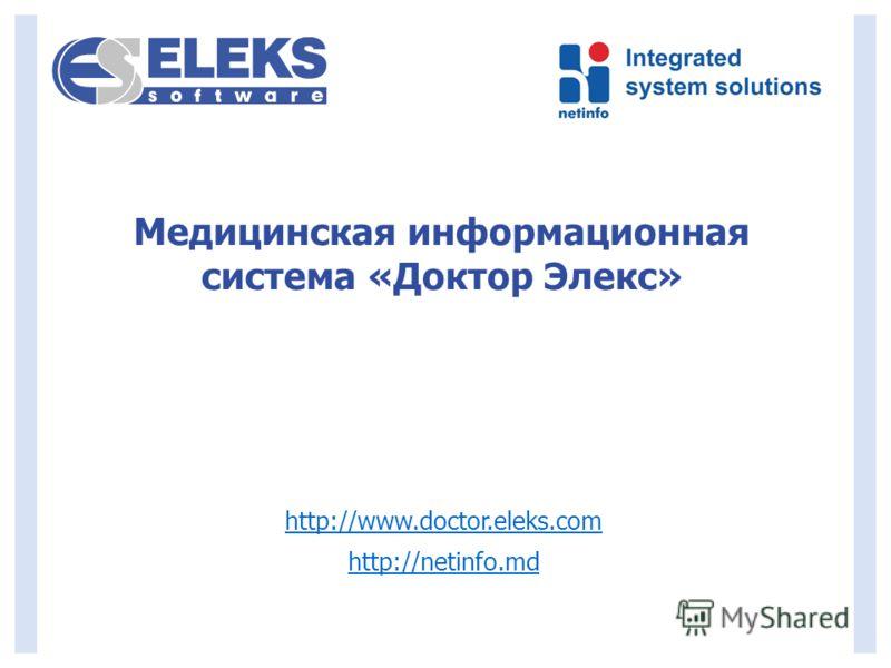 http://www.doctor.eleks.com http://netinfo.md Медицинская информационная система «Доктор Элекс»