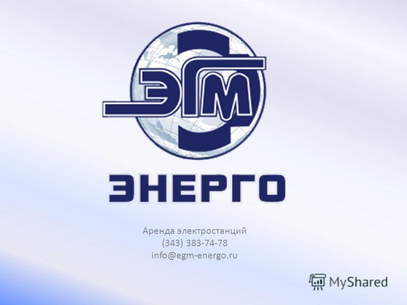 Аренда электростанций (343) 383-74-78 info@egm-energo.ru