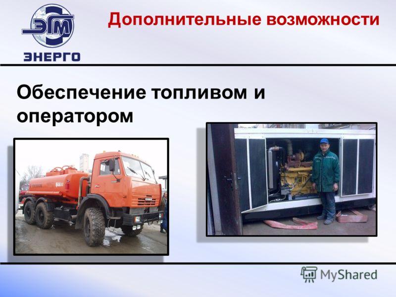 Обеспечение топливом и оператором
