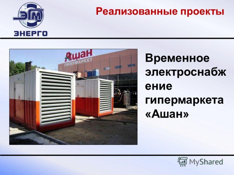 Временное электроснабжение гипермаркета «Ашан» Реализованные проекты