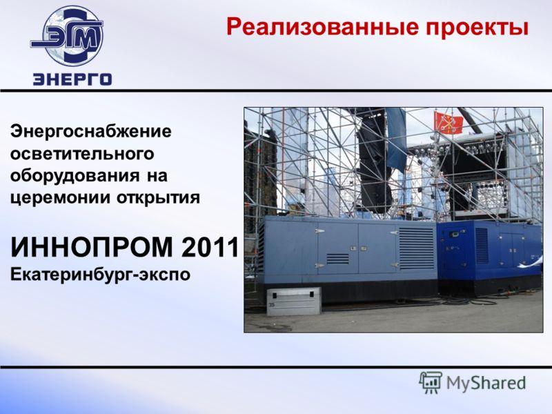 Энергоснабжение осветительного оборудования на церемонии открытия ИННОПРОМ 2011 Екатеринбург-экспо Реализованные проекты