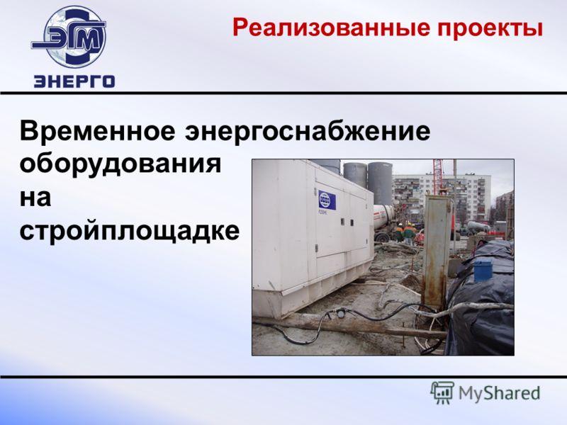 Временное энергоснабжение Реализованные проекты оборудования на стройплощадке