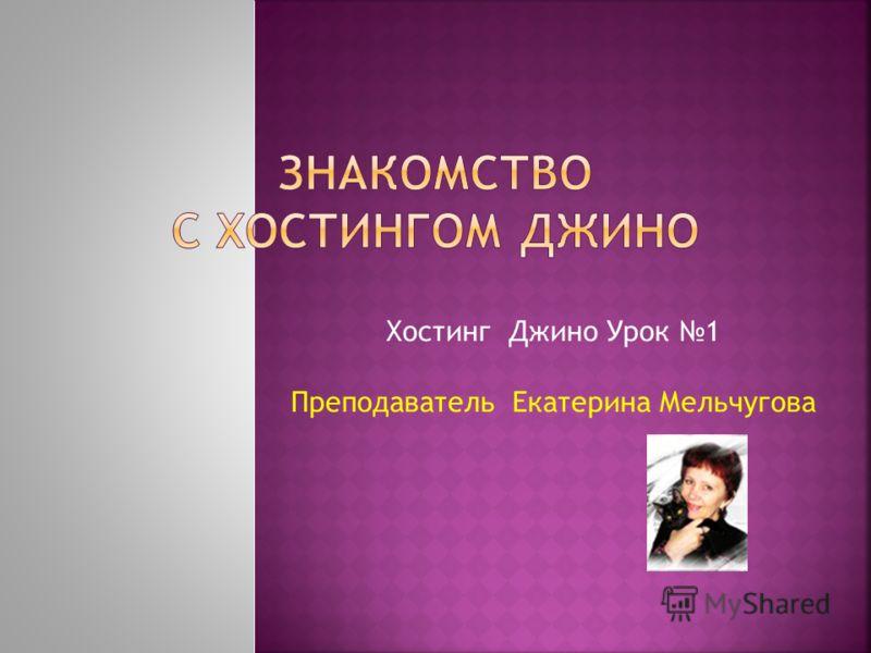 Хостинг Джино Урок 1 Преподаватель Екатерина Мельчугова