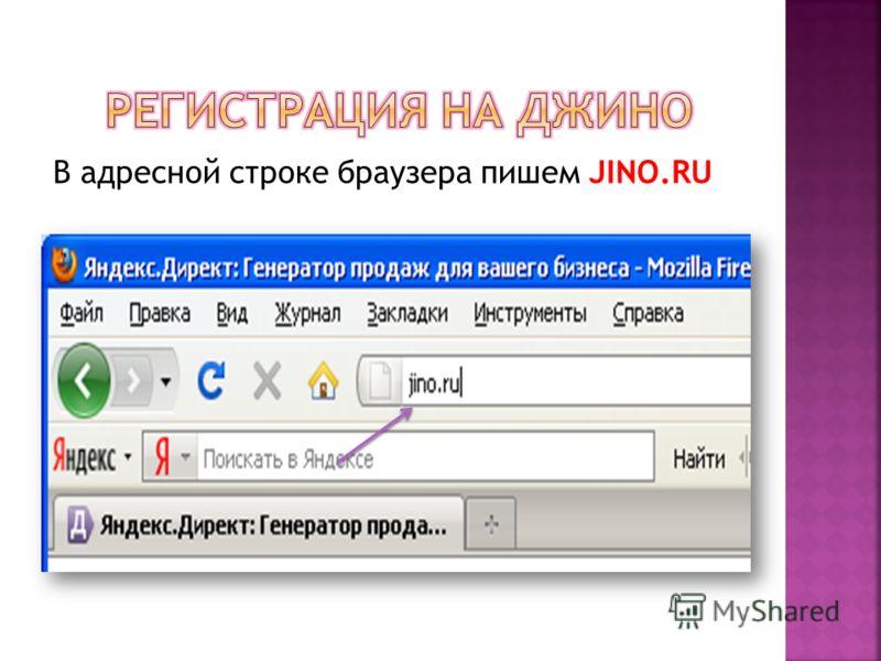 В адресной строке браузера пишем JINO.RU