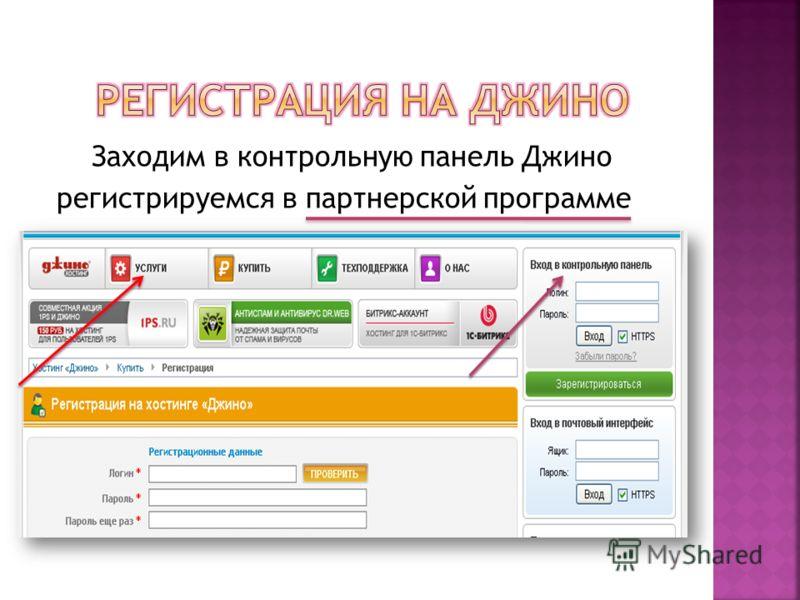 Заходим в контрольную панель Джино регистрируемся в партнерской программе