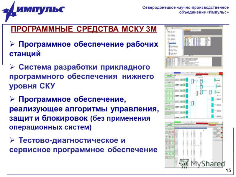 Программное обеспечение рабочих станций Система разработки прикладного программного обеспечения нижнего уровня СКУ Программное обеспечение, реализующее алгоритмы управления, защит и блокировок (без применения операционных систем) Тестово-диагностичес