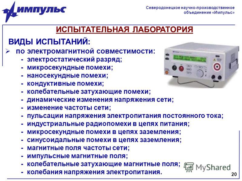 ИСПЫТАТЕЛЬНАЯ ЛАБОРАТОРИЯ по электромагнитной совместимости: - электростатический разряд; - микросекундные помехи; - наносекундные помехи; - кондуктивные помехи; - колебательные затухающие помехи; - динамические изменения напряжения сети; - изменение