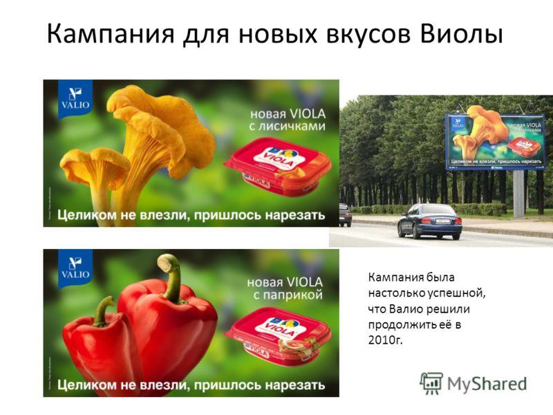 Кампания для новых вкусов Виолы Кампания была настолько успешной, что Валио решили продолжить её в 2010 г.