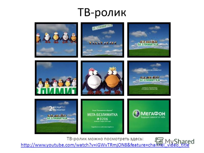 ТВ-ролик ТВ-ролик можно посмотреть здесь: http://www.youtube.com/watch?v=iGWvTRmjON8&feature=channel_video_title