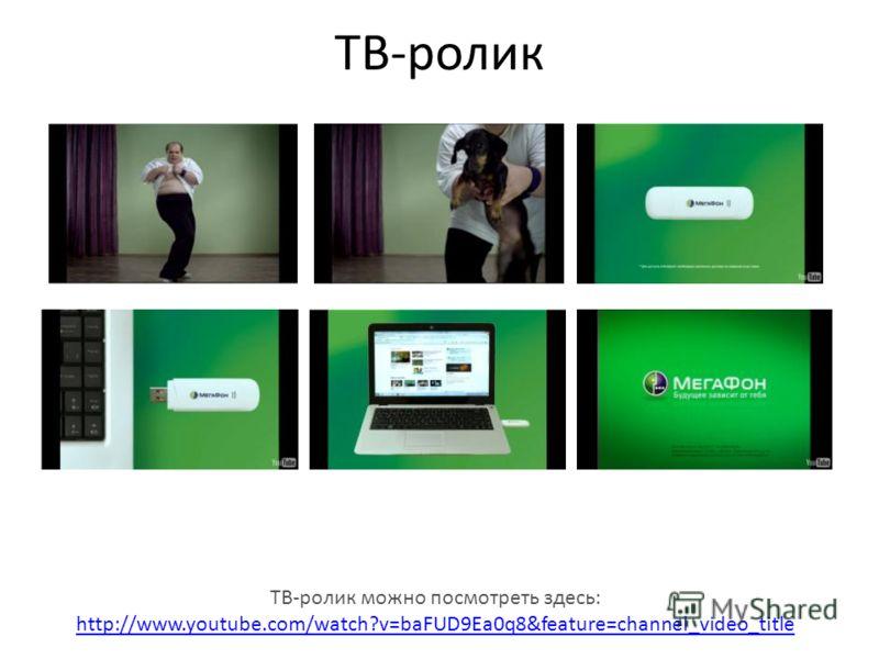 ТВ-ролик ТВ-ролик можно посмотреть здесь: http://www.youtube.com/watch?v=baFUD9Ea0q8&feature=channel_video_title
