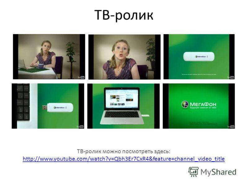 ТВ-ролик ТВ-ролик можно посмотреть здесь: http://www.youtube.com/watch?v=Qbh3Er7CxR4&feature=channel_video_title