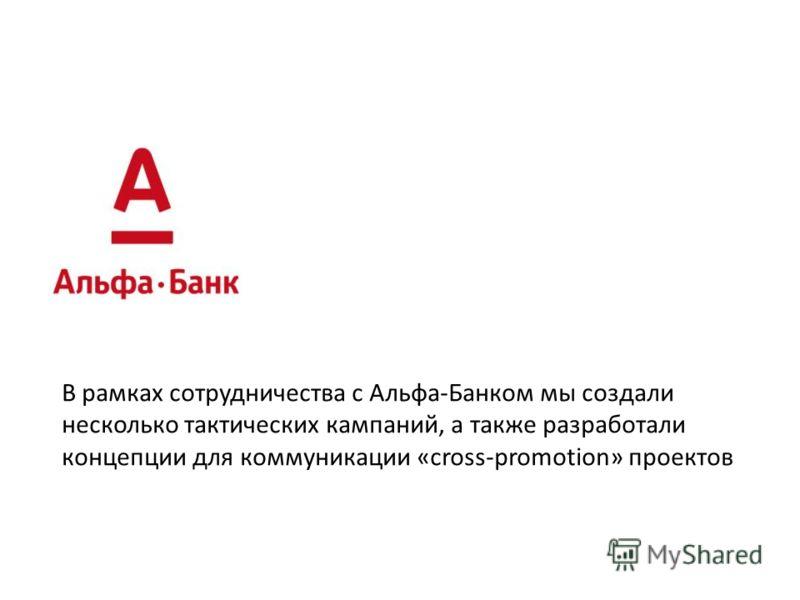 В рамках сотрудничества с Альфа-Банком мы создали несколько тактических кампаний, а также разработали концепции для коммуникации «cross-promotion» проектов