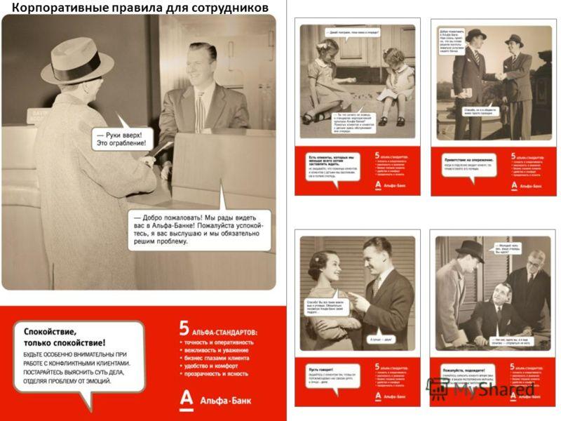 Корпоративные правила для сотрудников