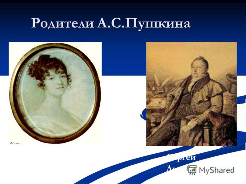 Сергей Львович Надежда Осиповна Родители А.С.Пушкина